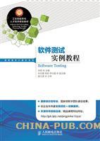 软件测试实例教程