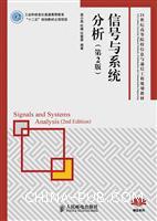 信号与系统分析(第2版)