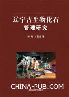 辽宁古生物化石管理研究