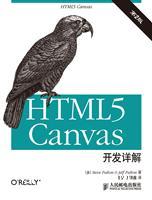 HTML5 canvas开发详解(第2版)