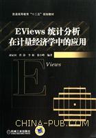 Eviews统计分析在计量经济学中的应用