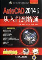 AutoCAD 2014 中文版从入门到精通-(含1DVD)