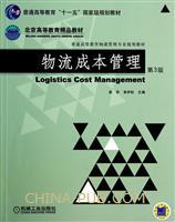 物流成本管理-第3版