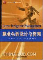 职业生涯设计与管理