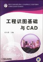 工程识图基础与CAD