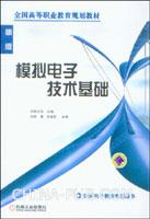 模拟电子技术基础-(新版)