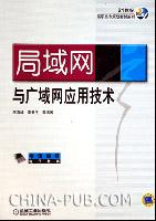局域网与广域网应用技术