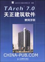 (特价书)Tarch 7.0天正建筑软件使用手册