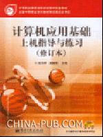 计算机应用基础上机指导与练习-(修订本)(含光盘1张)