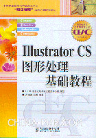 Illustrator CS图形处理基础教程[按需印刷]