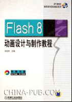 Flash 8动画设计与制作教程-(含1CD)