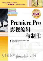 Premiere Pro影视编辑与制作