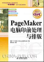 PagrMaker电脑印前处理与排版