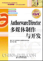 Authorware/Director多媒体制作与开发