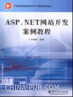 ASP.NET网站开发案例教程-中等职业学校教学用书(计算机技术专业)[按需印刷]