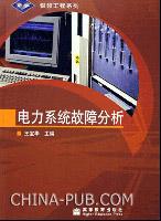 电力系统故障分析