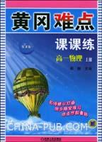 高一物理(上册)-课时优化重难点课课练