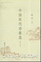 中国历代诗歌选(唐五代)