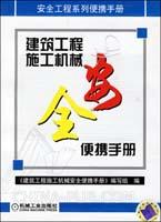 建筑工程施工机械安全便携手册