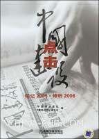 点击中国建设-铭记2005.倾听2006