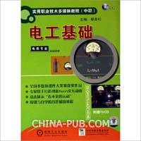 电工基础-(1CD-R)