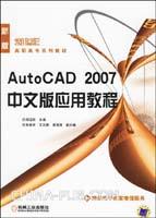 AutoCAD 2007中文版应用教程-(提供电子教案增值服务)(新版)