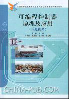 可编程控制器原理及应用(三菱机型)