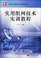 实用组网技术实训教程-(中等职业学校教学用书)(计算机技术专业)[按需印刷]