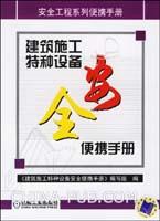 建筑施工特种设备安全便携手册