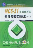 MCS-51 系列单片机原理及接口技术(第2版)