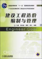 建设工程造价编制与管理