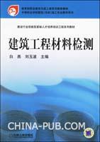 建筑工程材料检测-(中等职业学校建筑(市政)施工专业教学用书)