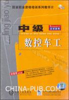数控车工(中级)(2VCD)