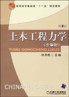 土木工程力学-(少学时)(第2版)