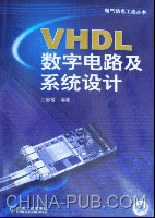 VHDL数字电路及系统设计