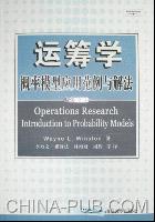 运筹学--概率模型应用范例与解法(第4版)