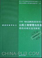 全国一级建造师执业资格考试公路工程管理与实务模拟冲刺试卷及解析(2006年高真版附详解)