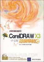 corelDRAW X3中文版范例导航-(含1张光盘)