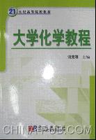 大学化学教程[按需印刷]