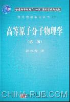 高等原子分子物理学(第二版)