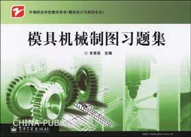 模具机械制图习题集-中等职业学校教学用书(模具设计与制造专业)[按需印刷]