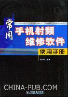 常用手机射频维修软件使用手册[按需印刷]