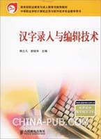 汉字录入与编辑技术