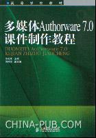 多媒体Authorware 7.0课件制作教程[按需印刷]