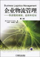 企业物流管理:供应链的规划、组织和控制(第二版)(含1CD)