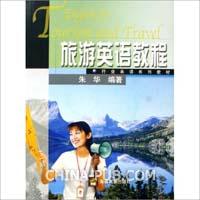 (特价书)旅游英语教程-(附赠光盘)