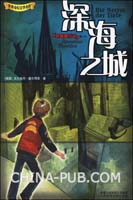 深海之城-世界奇幻文学名作(鹦鹉螺行动卷三)