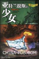 亚特兰提斯的少女-世界奇幻文学名作(鹦鹉螺行动卷二)
