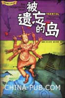 被遗忘的岛-世界奇幻文学名作(鹦鹉螺行动卷一)