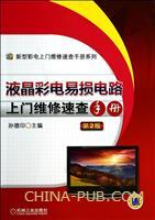液晶彩电易损电路上门维修速查手册-第2版